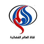 Al Aalam